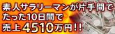 4510万円