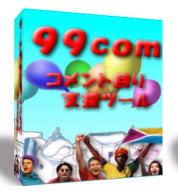 99hontai