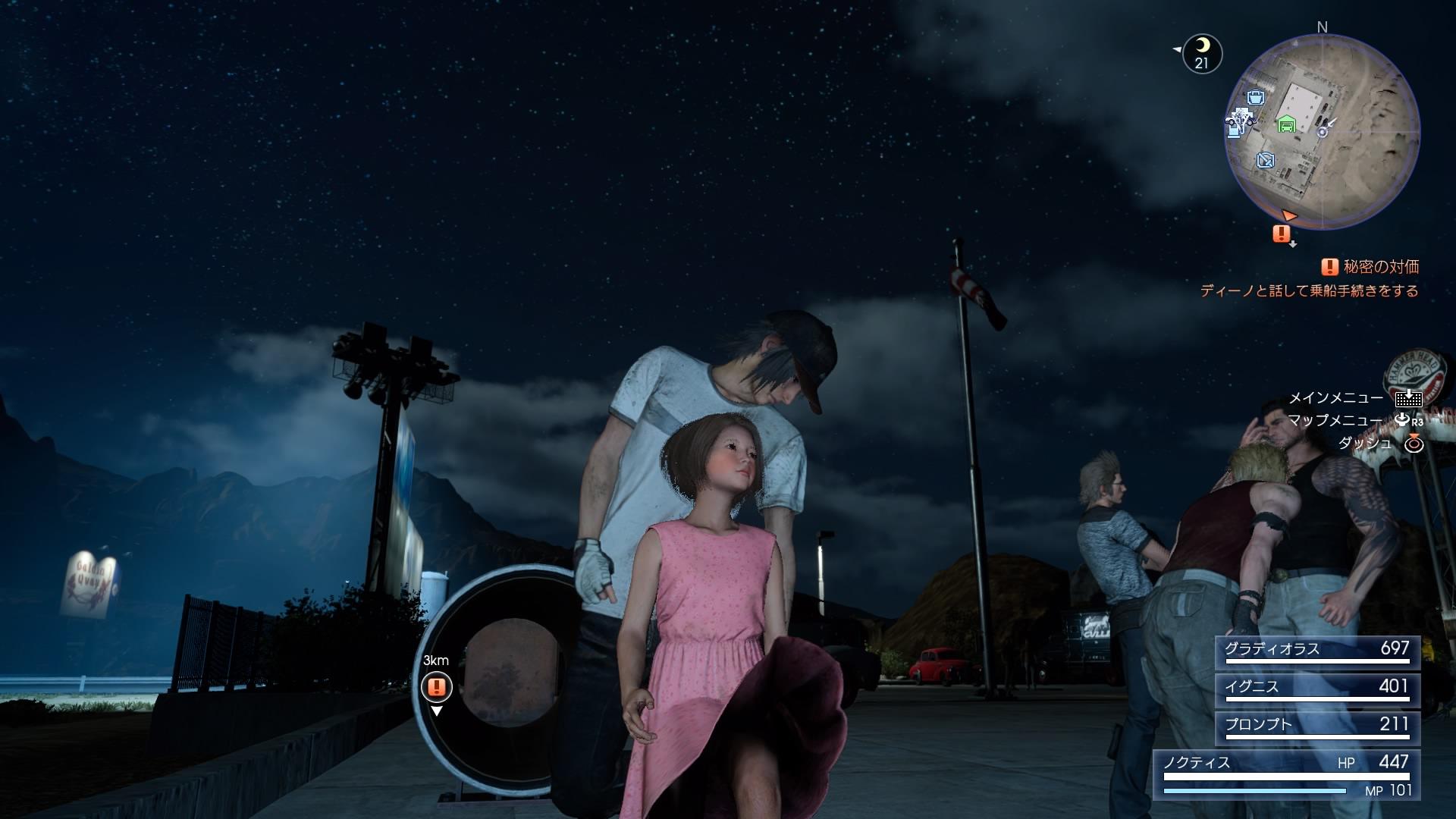 《悲報》FF15の主人公、幼女のスカートをめくる