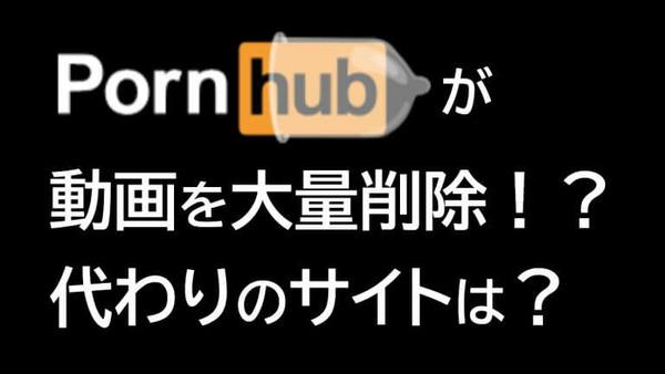 『Pornhub』が動画を大量削除!代わりとなる後継サイトはあるのか?