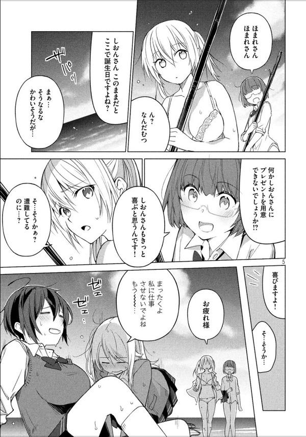 【悲報】ヤンマガのお上品漫画さん、お下品になってしまう