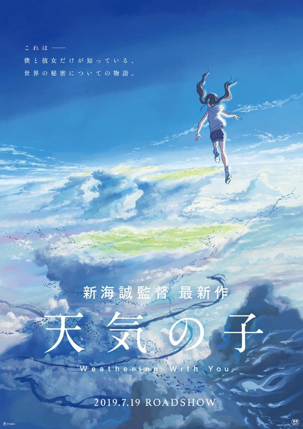 tenkinoko_poster_fixw_640_hq
