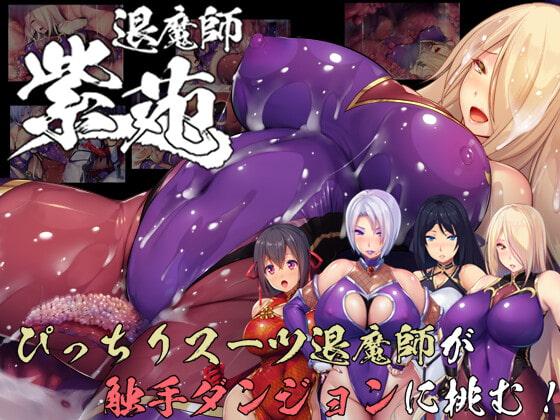 退魔師紫苑