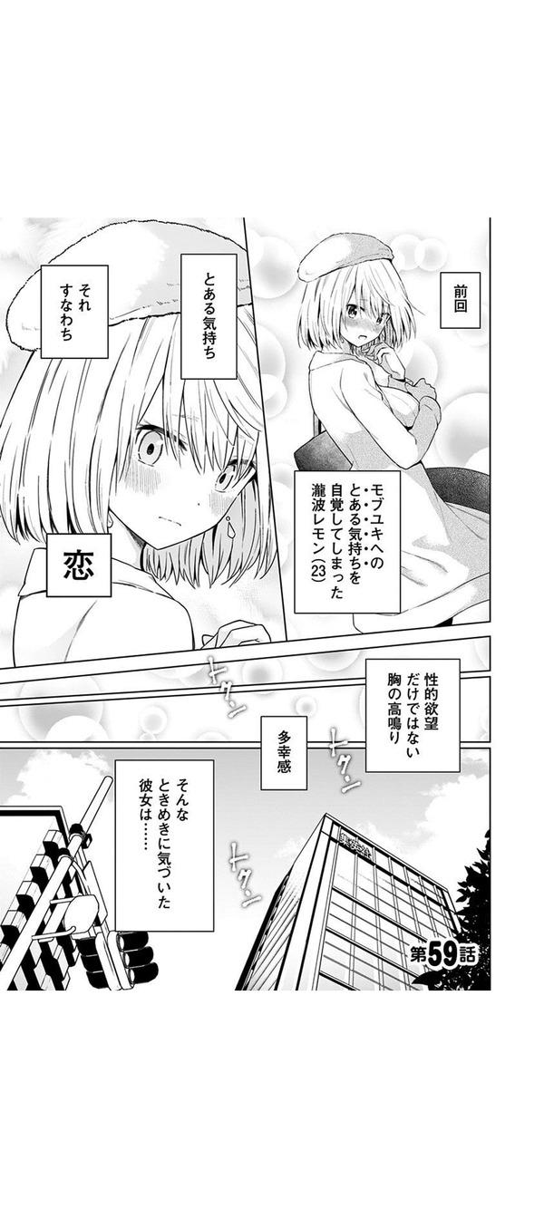【悲報】ジャンプ+のエロ漫画、普通にラブコメを始めてしまう