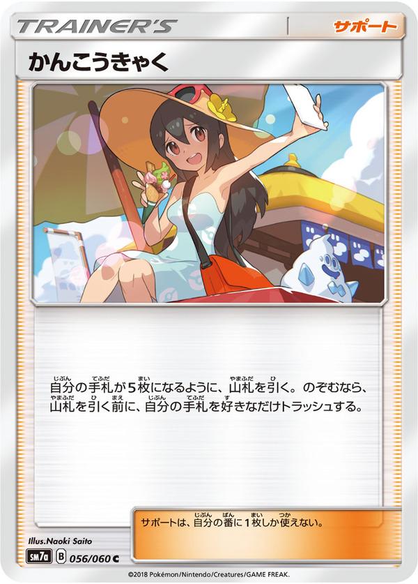 035217_T_KANKOUKYAKU