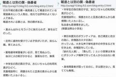 スーパーボランティア・尾畠春夫さんのアンチブログが出現
