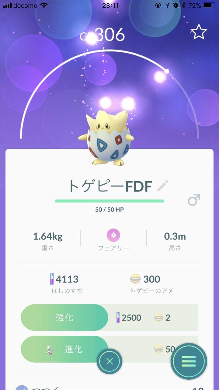 Go 対策 ポケモン トゲキッス