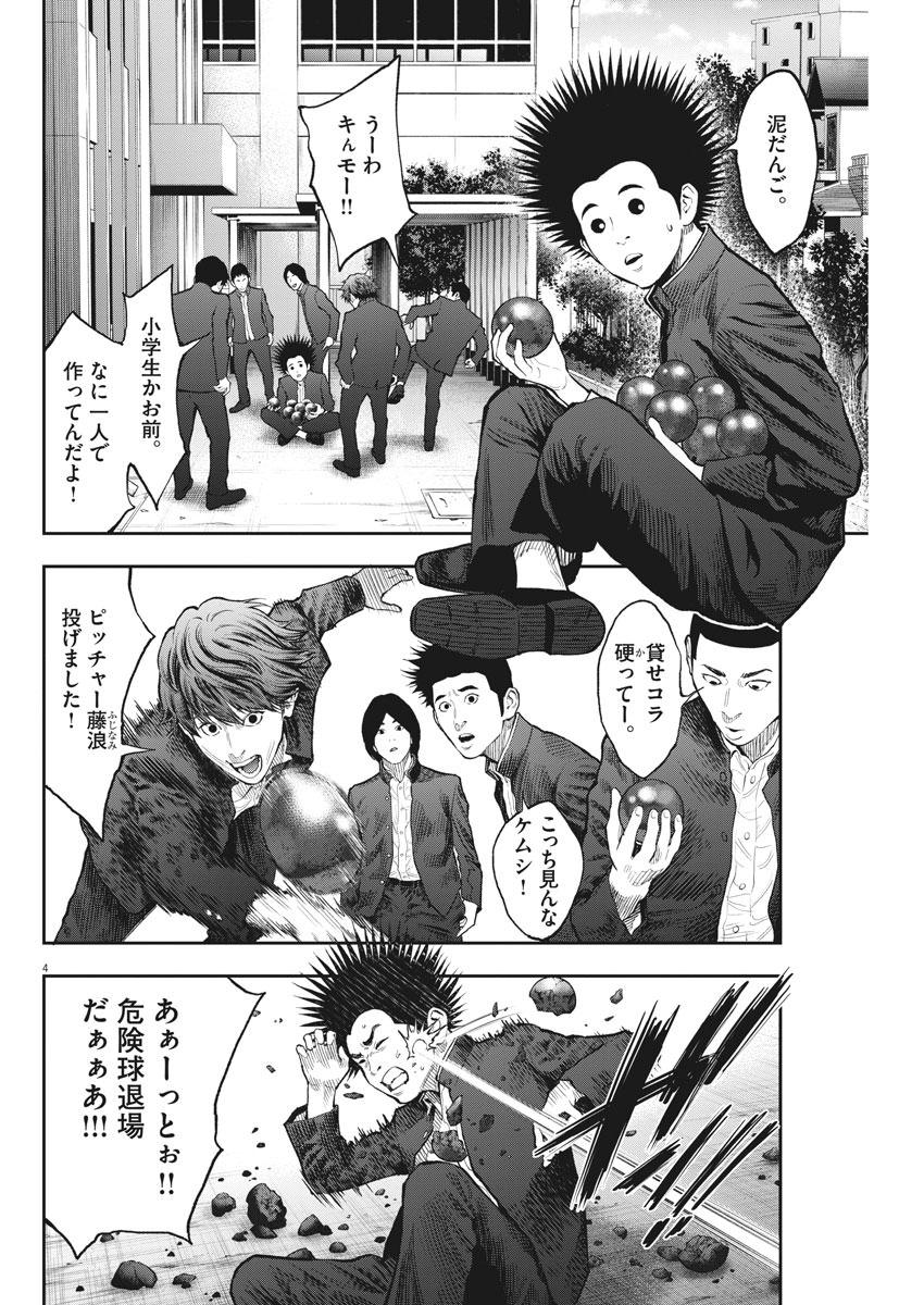 『阪神・藤浪投手』とうとう漫画でいじられるwwwww