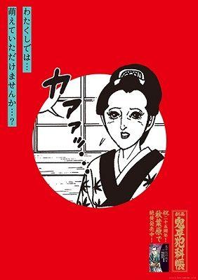 秋葉原版のポスター。こちらは男性向けだという。
