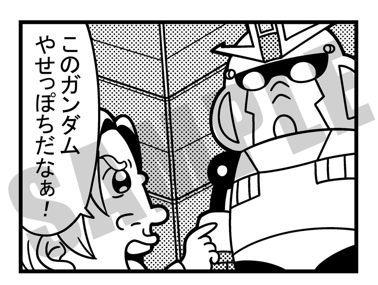 9週目入場者特典「大川ぶくぶ先生の描き下ろし漫画」 (C)創通・サンライズ