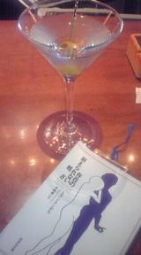 Nesnesitelná lehkost bytí and Martini.