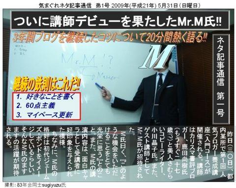 Mr.M氏、講師デビュー!!
