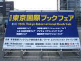 東京国際ブックフェア看板