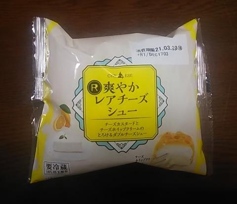 レアチーズシュー1