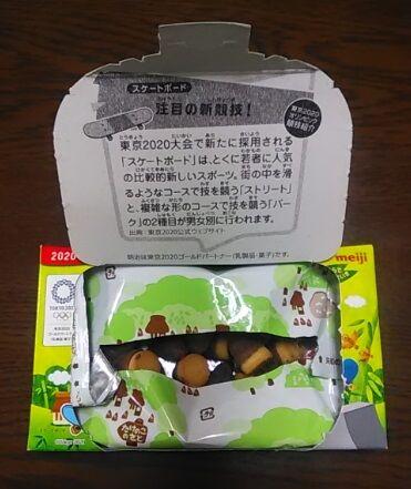 takenoko-3