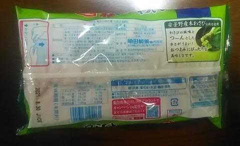 柿の種わさび-02
