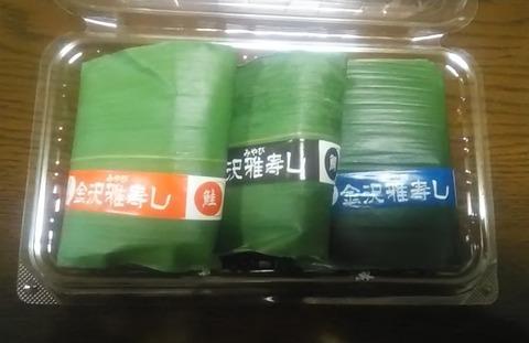 笹寿司-02