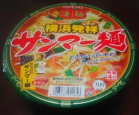 サンマー麺-1
