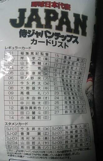 ポテチ侍-6