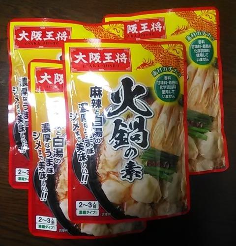 火鍋(大阪王将)-4