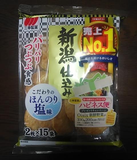 新潟仕込み(塩)-1