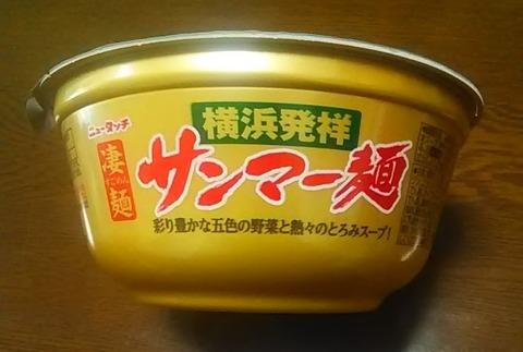 サンマー麺-2