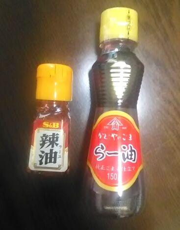 ラー油-1
