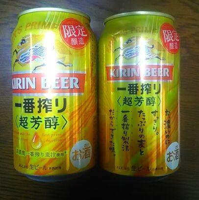 一番搾り(超芳醇)-1