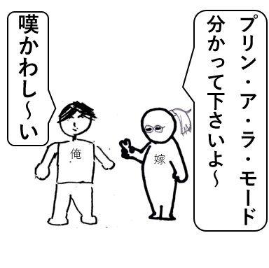 プリンアラモード3