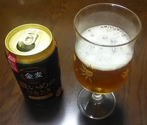 金麦濃いめ-3
