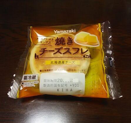 焼きチーズスフレ-1