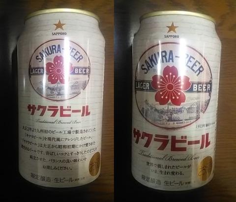 サクラビール-1
