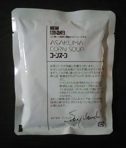 あさくまコーンスープ-4