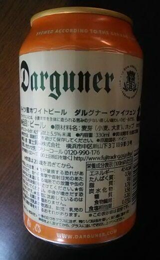 ダルグナー-3