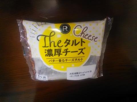 チーズタルト-01