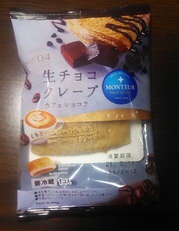 生チョコクレープ01