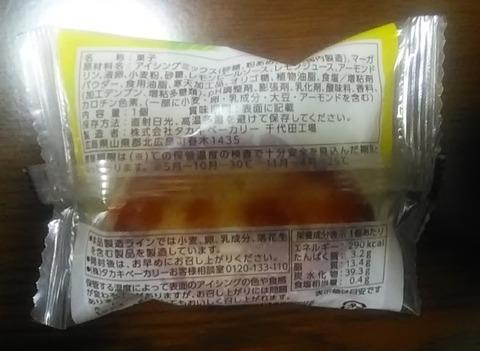 レモンケーキ02