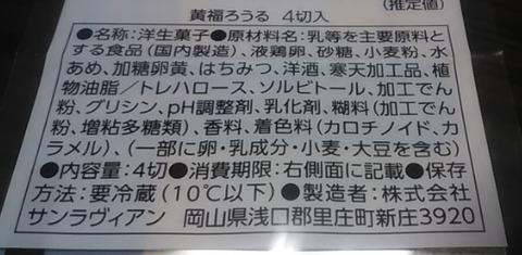 黄福ろうる-05