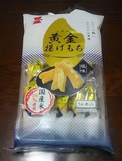 黄金揚げ餅-1