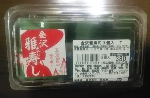 笹寿司-01