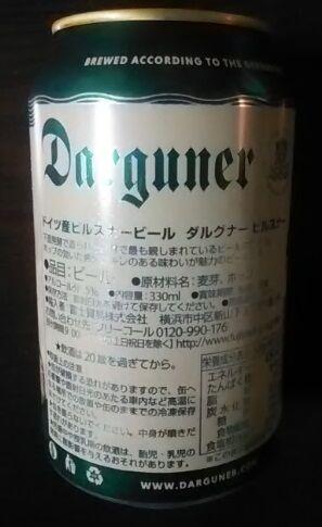 ヒルスナー-2