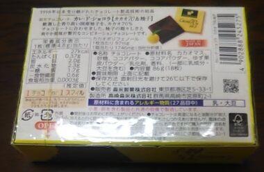 choco-yuzu-2