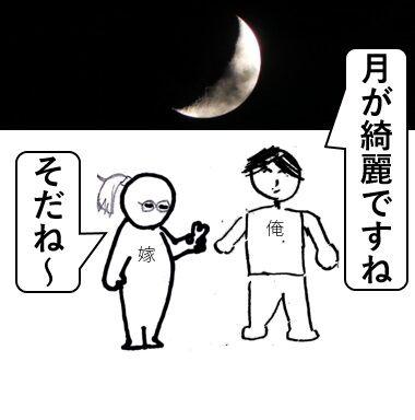 月が綺麗-2