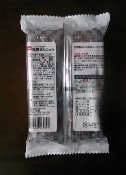 黒糖まんじゅう-2