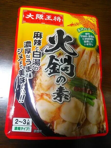 火鍋(大阪王将)-1
