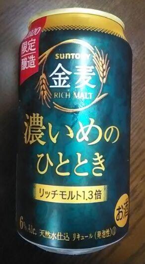 金麦濃いめ-1