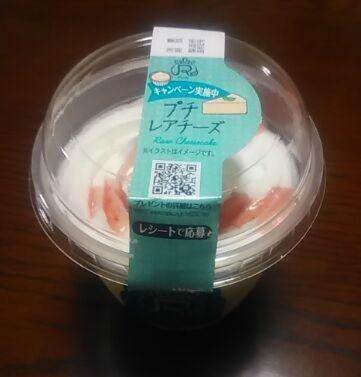 プチレアチーズ-01