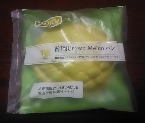 クラウンメロンパン01