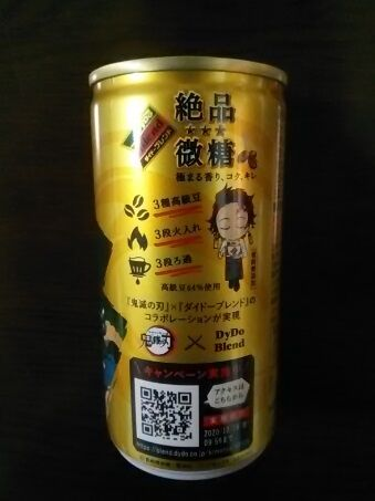 鬼滅の缶コーヒー3