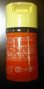 とび辛-2